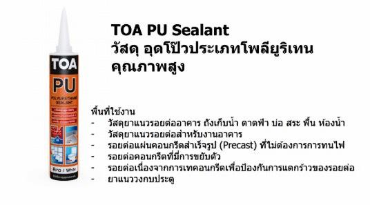 TOA โพลียูริเทน ซีลแลนท์ PU sealant ราคาถูก